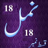 Namal 18 Urdu Novel Nimra icon
