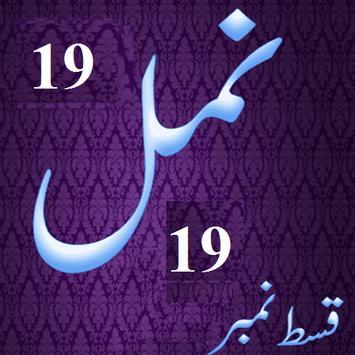 Namal 19 Urdu Novel Nimra poster