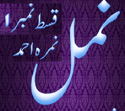 Namal 1 Urdu Novel Nimra Ahmed apk screenshot