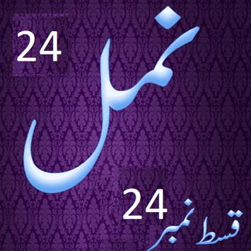 Namal 24 Urdu Novel apk screenshot
