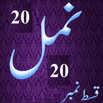 Namal 20 Urdu Novel Nimra poster