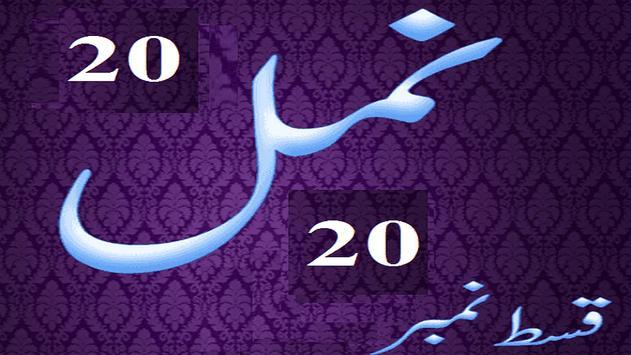 Namal 20 Urdu Novel Nimra apk screenshot