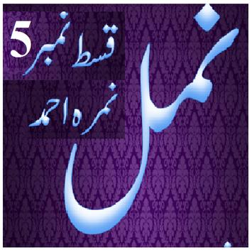 Namal 5 Urdu Novel Nimra Ahmed apk screenshot