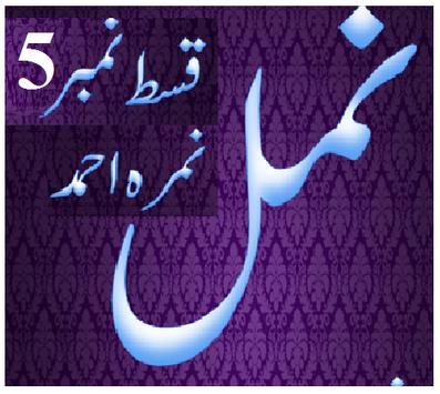 Namal 5 Urdu Novel Nimra Ahmed poster