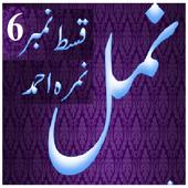 Namal 6 Urdu Novel Nimra Ahmed icon