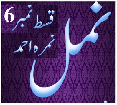 Namal 6 Urdu Novel Nimra Ahmed apk screenshot