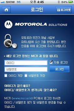 모토파트너 apk screenshot