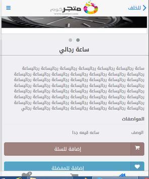 متجر كوم apk screenshot