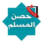 La Citadelle du Musulman icon