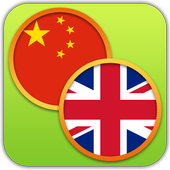 English Chinese Dictionary FS icon