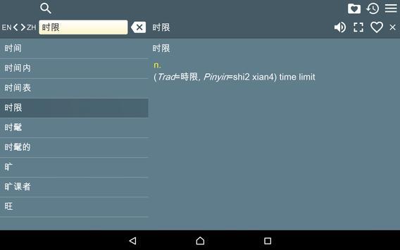 English Chinese Dictionary FS apk screenshot