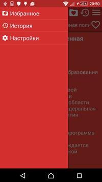 Education Law of Russia Free apk screenshot