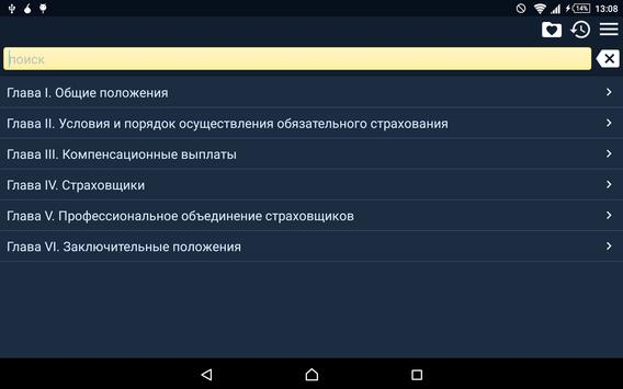 Law on CTP of Russia Free apk screenshot