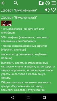 Рецепты - Кулинарная книга Fr apk screenshot