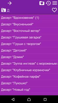 Рецепты - Кулинарная книга Fr apk screenshot