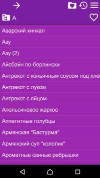 Рецепты - Блюда из мяса беспл. apk screenshot
