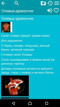 Рецепты - Новый год (беспл.) apk screenshot