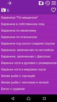 Рецепты - Ужин (беспл.) apk screenshot