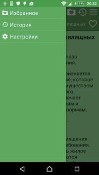 Housing Code of Russia Free apk screenshot