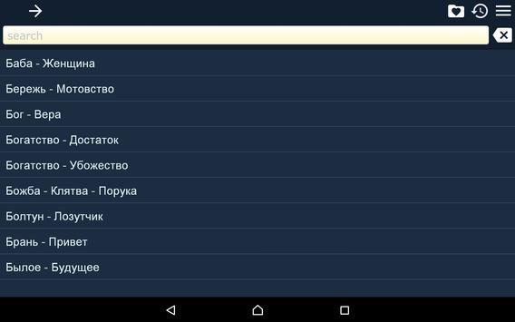 Пословицы Даля беспл. apk screenshot