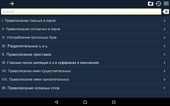 Rozental reference Free apk screenshot