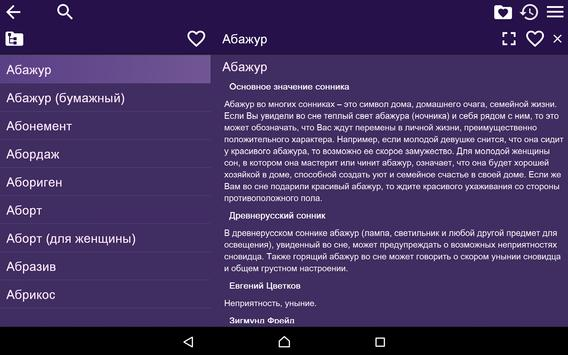 Сонник - Толкование снов беспл apk screenshot