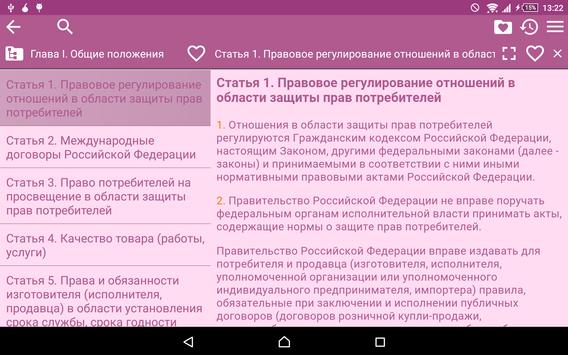 Law on Consumer Protection Fr apk screenshot