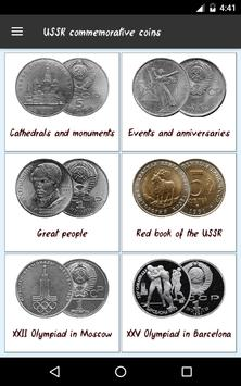 USSR commemorative coins poster