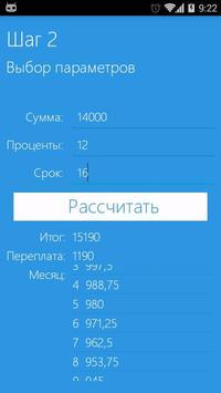 Расчёт кредита apk screenshot