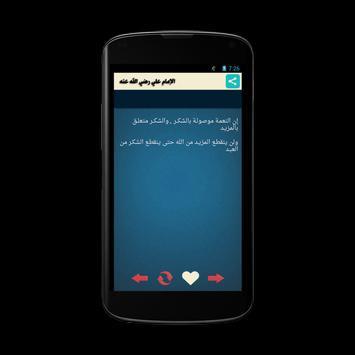 قصائد و مواعظ علي بن ابي طالب apk screenshot