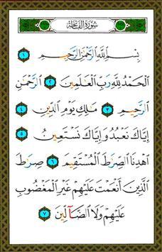 Al Quran Tajweed قرآن بالتجويد apk screenshot