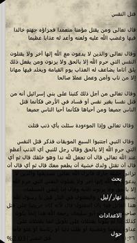 كتاب الكبائر apk screenshot