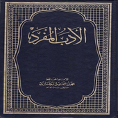 Al-adab al-mufrad al-Bukhari icon