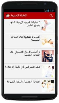 علاقة حميمية ناجحة للسيدات فقط apk screenshot