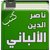 كتب الشيخ ناصر الدين الألباني icon