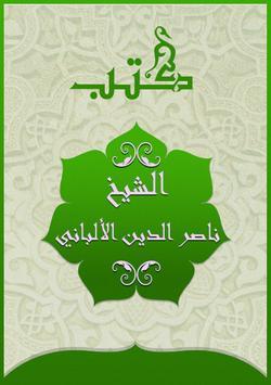كتب الشيخ ناصر الدين الألباني apk screenshot