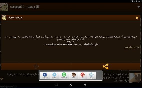 الاربعين النووية apk screenshot