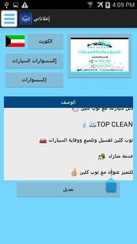 Sooq apk screenshot
