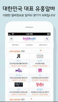 부비부비 - 고소득 유흥알바 끝판왕! apk screenshot