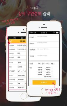 탬버린알바 -노래방알바 apk screenshot