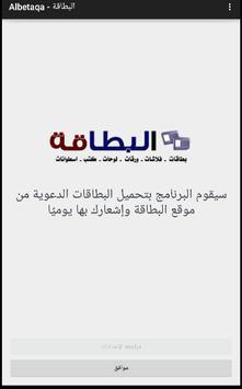 Albetaqa - البطاقة poster