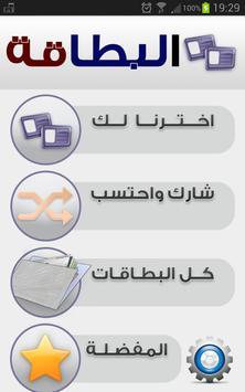 Albetaqa - البطاقة apk screenshot