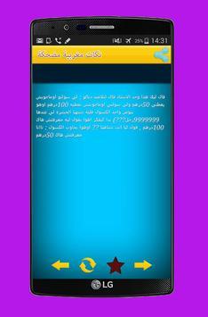نكت جزائرية مضحكة apk screenshot