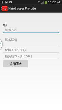 专业美发师 apk screenshot