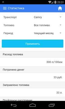 Бензобаза apk screenshot