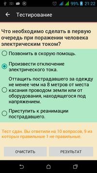 Справочник электрика free apk screenshot