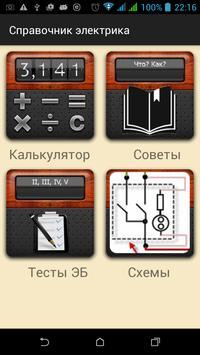 Справочник электрика free poster