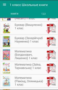 1 класс Школьные книги apk screenshot