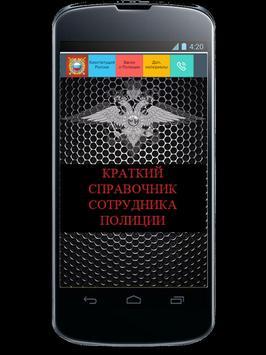 СПРАВОЧНИК ПОЛИЦЕЙСКОГО poster