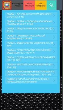 СПРАВОЧНИК ПОЛИЦЕЙСКОГО apk screenshot